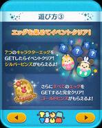 Disney Tsum Tsum - Info - 3 Easter Garden Event Jap