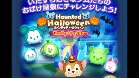 Disney Tsum Tsum - Timothy (Haunted Halloween Event 3 - 4 Japan Ver)