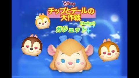 Disney Tsum Tsum - Gadget (Japan Ver) ガジェット