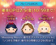 DisneyTsumTsum LuckyTime Japan SnowWhiteBrideRapunzelPrincessAurora LineAd1 201602