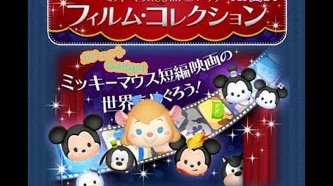Disney Tsum Tsum - Gadget (Film Collection Event - Card 3 - 20 Japan Ver)