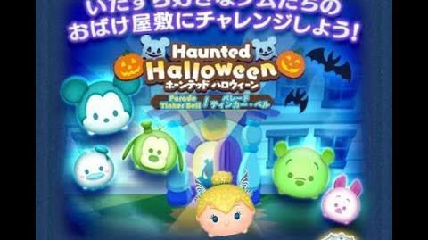 Disney Tsum Tsum - Parade Tinker Bell (Haunted Halloween Event 4 - 7 Japan Ver)