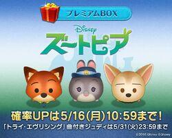DisneyTsumTsum LuckyTime Japan Zootopia LineAd 201605.jpg