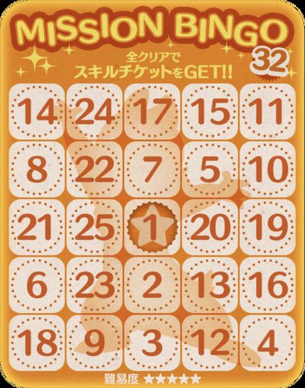 Bingo32.png