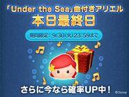 DisneyTsumTsum LuckyTime Japan Ariel LineAd 201409