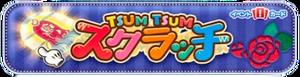 Tsum Tsum Scratch Banner.png