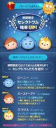 DisneyTsumTsum LuckyTime Japan BirthdayAnnaGenieClarice Screen 201609
