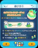 Disney Tsum Tsum - Info - 1 Easter Garden Event Jap