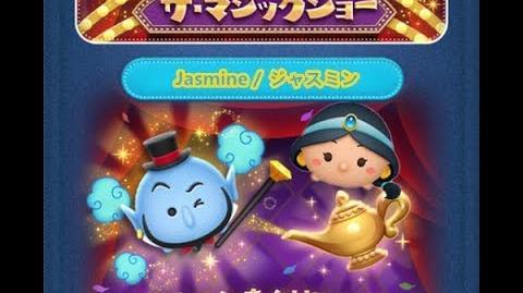 Disney Tsum Tsum - Jasmine (Genie's The Magic Show - Card 1 - 4 Japan Ver)