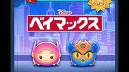 Disney Tsum Tsum - Fred (JP ver) フレッド