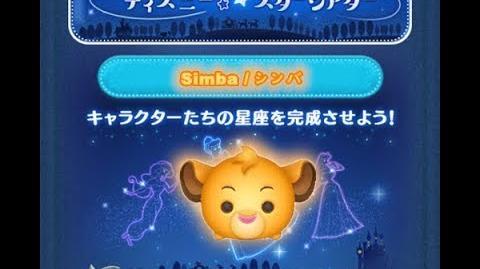 Disney Tsum Tsum - Simba (Disney Star Theater - Card 9 - 8 - Japan Ver)