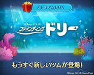 DisneyTsumTsum LuckyTime Japan FindingDory Teaser LineAd 201608