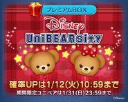 DisneyTsumTsum LuckyTime Japan PuddingMocha LineAd 201601
