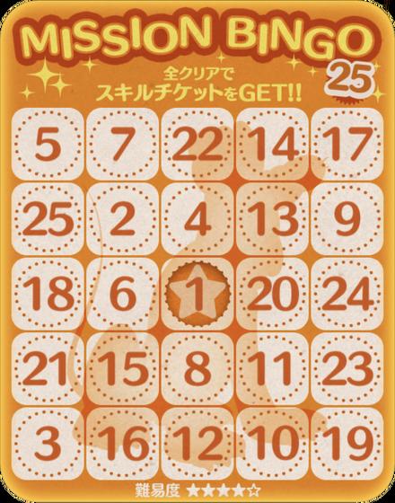 Bingo25.png