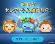 DisneyTsumTsum LuckyTime Japan BeastHawaiianStitchBelle LineAd 201509