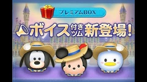 Disney Tsum Tsum - Musketeers Donald (JP Ver) 三銃士ドナルド