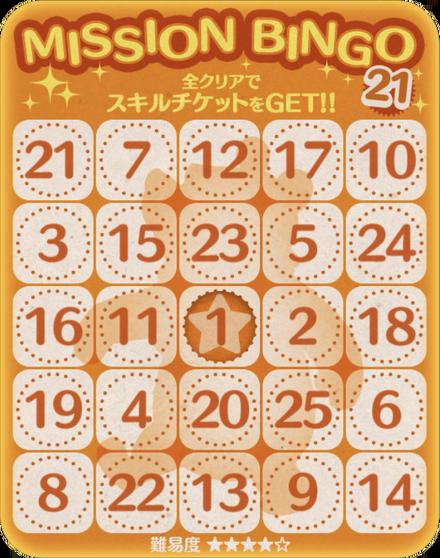 Bingo21.png