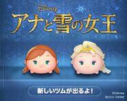 DisneyTsumTsum LuckyTime Japan AnnaElsa Teaser LineAd 201407