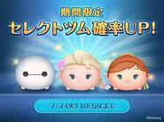 DisneyTsumTsum LuckyTime Japan BaymaxSurpriseElsaBirthdayAnna LineAd 201507