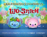 DisneyTsumTsum LuckyTime Japan HawaiianStitchAngel LineAd3 201506