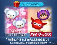 DisneyTsumTsum LuckyTime Japan WhipPuffyBaymax2-0Hiro LineAd 201701
