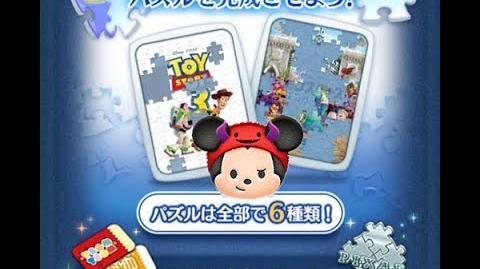 Disney Tsum Tsum - Horn Hat Mickey (Pixar Puzzles Event - Japan Ver)