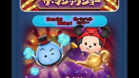 Disney Tsum Tsum - Horn Hat Mickey (Genie's The Magic Show - Card 14 - 9 Japan Ver)