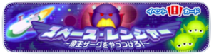 Space Rangers Banner.png
