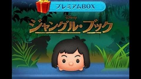Disney Tsum Tsum - Mowgli (Japan Ver) モーグリ - ツムツム