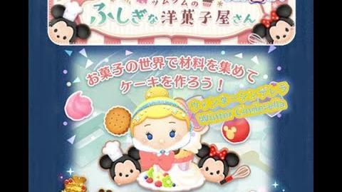 Disney Tsum Tsum - Winter Cinderella (Pastry Shop Wonderland - Card 3 - 1 Japan Ver)