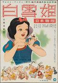 Snow White and the Seven Dwarfs (Japon)