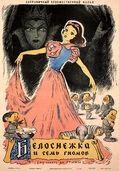 Snow White and the Seven Dwarfs (Rusia)