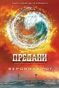 Leal (portada Rusia)