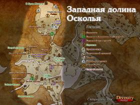 D2 Карта Осколье Запад.png