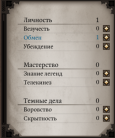 DOS2 Умения.png