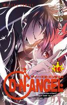 Cover japanese 16.jpg