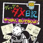 Old School Japanese.jpg