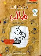 Diary-of-a-wimpy-kid-do-it-yourself-book