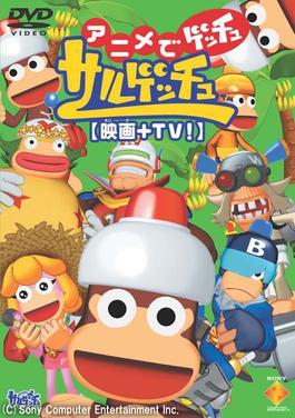 Ape Escape (series animada de 2002)