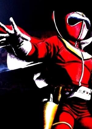 Himitsu Sentai Gorenger: La Fortaleza Azul