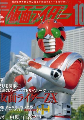 Kamen Rider: ¡Nacimiento del diez! ¡¡ Kamen Riders todos juntos !!