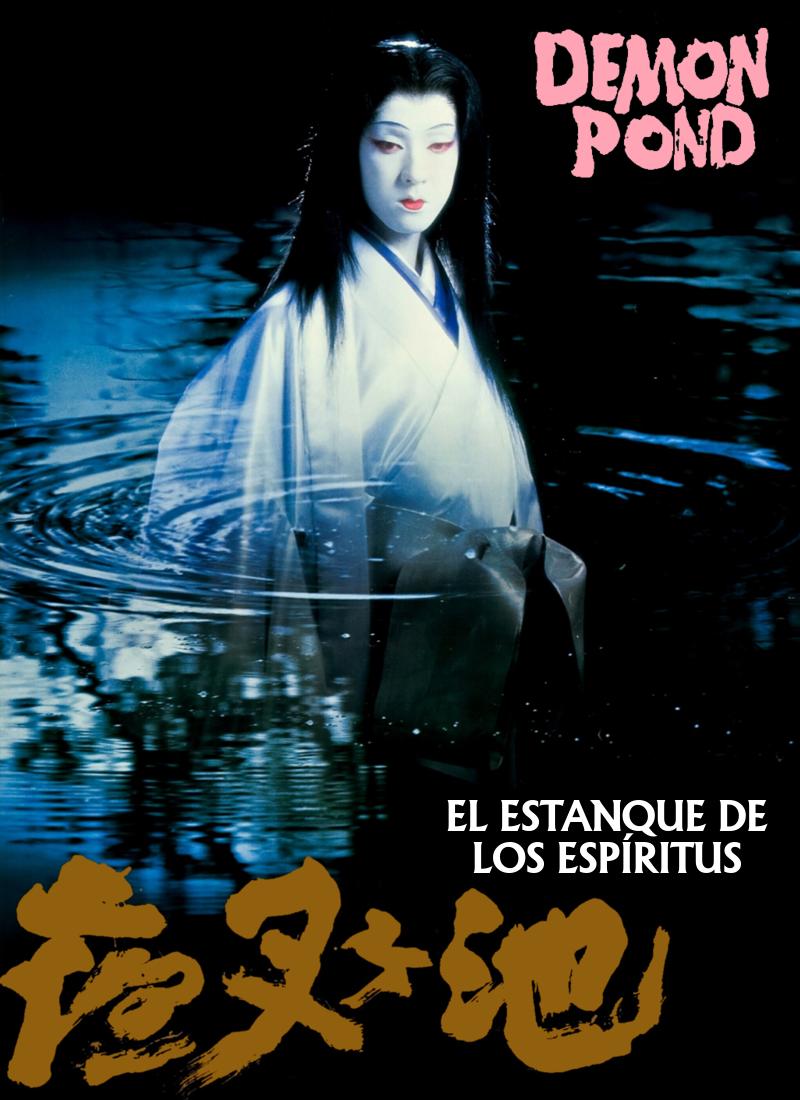 El estanque de los espíritus