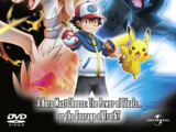 Anexo:Películas de Pokémon Best Wishes!