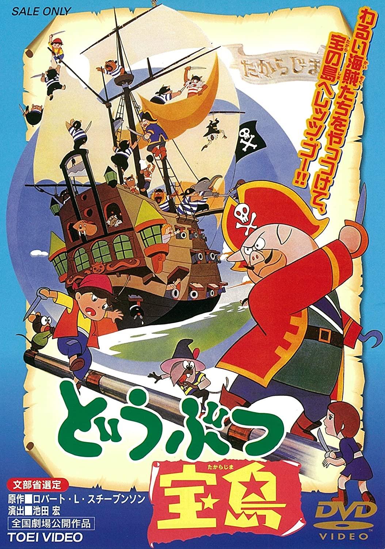 La isla del tesoro (1971)