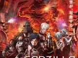 Godzilla: Ciudad al filo de la batalla