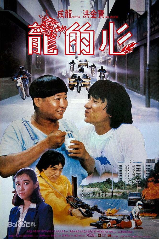 Corazón de dragón (1985)