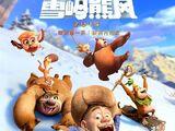 Boonie Bears: Un invierno mágico