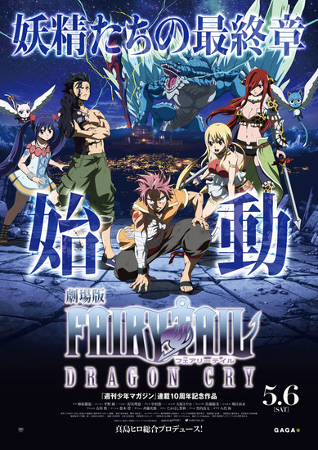 Alexdjhouse/Propuesta de doblaje: Fairy Tail: Dragon Cry