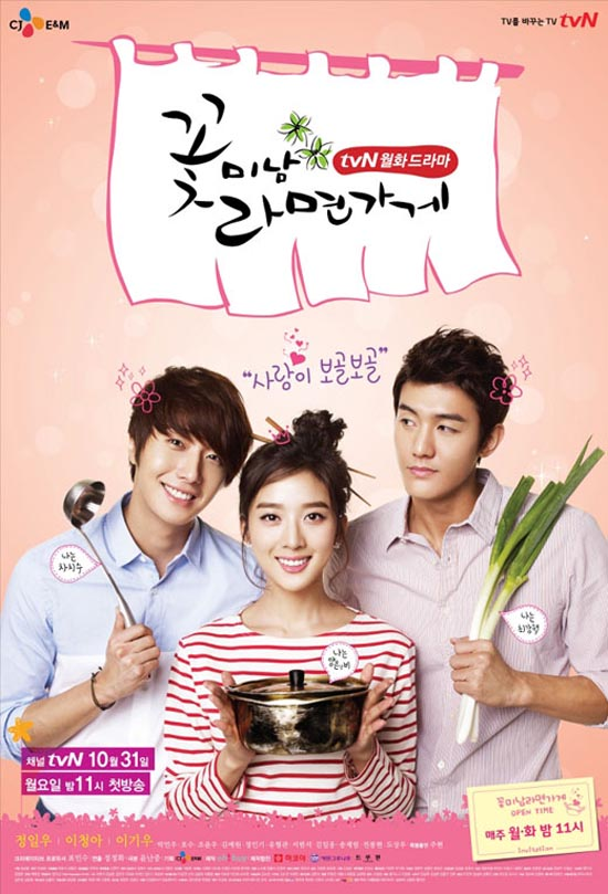 Eun y sus 3 chicos