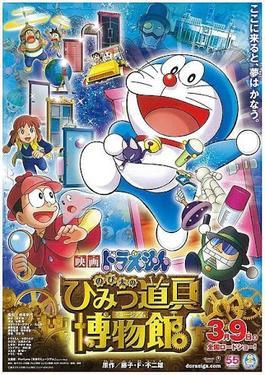 Aimechan93/Propuesta de doblaje Doraemon y Nobita Holmes en el Museo Misterioso del futuro